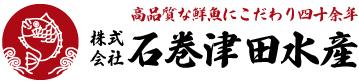 高品質な鮮魚にこだわり四十余年 株式会社石巻津田水産