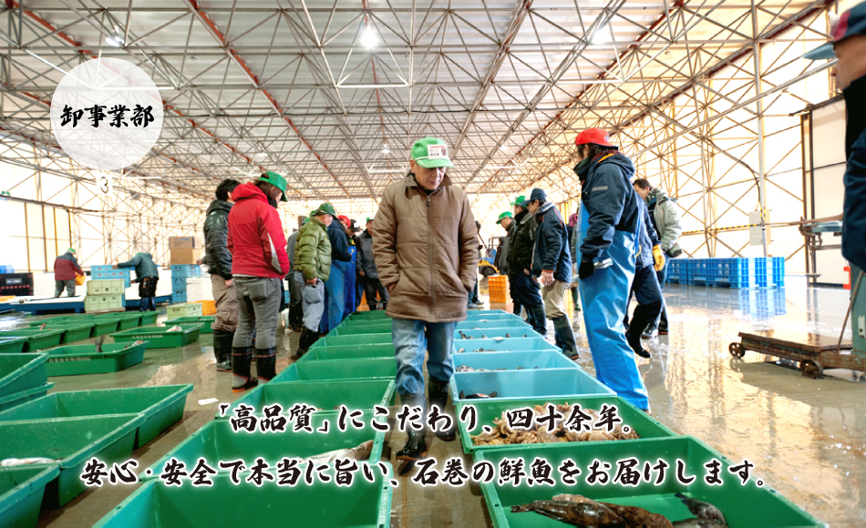 "WHOLESALE Adhering to ""high quality"" -- About 40 year. We send the safe, safe, and really nice fresh fishof Ishinomaki to you."